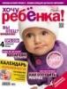 журнал Хочу Ребенка фотография
