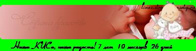 Логопед, порекомендуйте специалиста :) - Страница 8 Line_c10_l10_b10_t0cde0f8e0-cac8d1e02c-ede0f8e0-f0e0e4eef1f2fc21_d07.09.2015_fc1_f4_fs14_tz10800