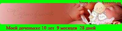 Клиника Эскулап - Страница 6 Line_c10_l10_b10_t1_d09.10.2012_fc13_f0_fs12_tz18000