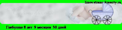 http://www.strana-krasoty.ru/lines/line_c10_l12_b23_t0c3ebe5e1f3f8eae5_d04.10.2014_fc1_f0_fs10_tz10800.png