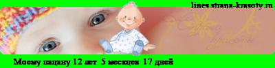 http://www.strana-krasoty.ru/lines/line_c10_l15_b13_t0cceee5ecf3-efe0f6e0edf3_d19.02.2011_fc1_f0_fs10_tz10800.png