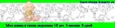 http://www.strana-krasoty.ru/lines/line_c10_l1_b11_t0cceeff-e6e8e7edfc-e2-f2e2eee8f5-ebe0e4eef8eae0f5_d26.04.2013_fc6_f0_fs10_tz10800.png
