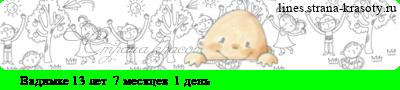 http://www.strana-krasoty.ru/lines/line_c10_l1_b5_t0c2e0e4e8eceae5_d03.01.2010_fc1_f0_fs10_tz10800.png