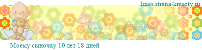������� �� lines.strana-krasoty.ru