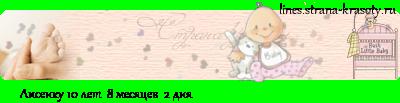 Самые редкие имена в Оренбурге - Тихон, Степан, Дарина - Страница 30 Line_c10_l5_b10_t0cbe8f1e5edeaf3_d30.11.2012_fc1_f5_fs13_tz18000