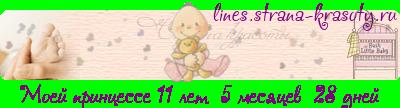 http://www.strana-krasoty.ru/lines/line_c10_l5_b11_t0cceee5e9-eff0e8edf6e5f1f1e5_d04.02.2012_fc16_f9_fs18_tz10800.png
