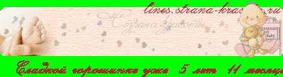 http://www.strana-krasoty.ru/lines/line_c10_l5_b11_t0d1ebe0e4eaeee9-e3eef0eef8e8edeae5-f3e6e5-_d21.08.2017_fc13_f3_fs20_tz10800.png
