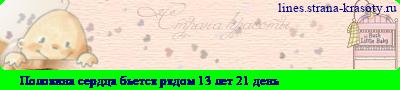 http://www.strana-krasoty.ru/lines/line_c10_l5_b5_t0cfeeebeee2e8ede0-f1e5f0e4f6e0-e1fce5f2f1ff-f0ffe4eeec_d12.07.2010_fc6_f0_fs10_tz10800.png