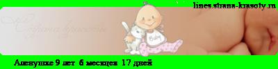 Орг 10% !Новый сбор стоп 1 апреля , раздача предыдущих выкупов!!Сима-ленд!ЦВЗ ЮЖНЫЙ УРАЛ! - Страница 40 Line_c10_l7_b10_t0c0ebe5edf3f8eae5_d17.01.2014_fc1_f0_fs10_tz10800
