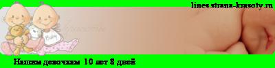 http://www.strana-krasoty.ru/lines/line_c10_l7_b15_t0cde0f8e8ec-e4e5e2eef7eae0ec-_d26.07.2013_fc1_f0_fs10_tz10800.png