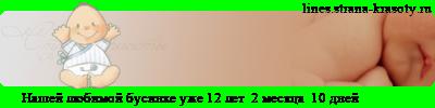 http://www.strana-krasoty.ru/lines/line_c10_l7_b8_t0cde0f8e5e9-ebfee1e8eceee9-e1f3f1e8edeae5-f3e6e5_d23.05.2011_fc1_f0_fs10_tz10800.png