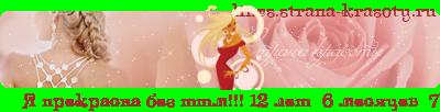 http://www.strana-krasoty.ru/lines/line_c1_l13_b21_t0df-eff0e5eaf0e0f1ede0-e1e5e7-f2f2ec212121_d30.01.2011_fc13_f1_fs12_tz10800.png