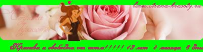 http://www.strana-krasoty.ru/lines/line_c1_l1_b19_t0caf0e0f1e8e2e0-e8-f1e2eee1eee4ede0-eef2-f2f2ec2121212121_d26.03.2010_fc15_f3_fs14_tz10800.png