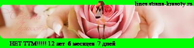 http://www.strana-krasoty.ru/lines/line_c1_l1_b5_t0cdc5d2-d2d2cc2121212121_d29.01.2011_fc1_f0_fs10_tz10800.png