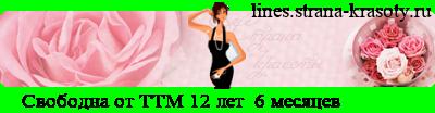 http://www.strana-krasoty.ru/lines/line_c1_l2_b24_t0d1e2eee1eee4ede0-eef2-d2d2cc_d03.02.2011_fc1_f0_fs14_tz10800.png