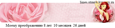 http://www.strana-krasoty.ru/lines/line_c1_l2_b40_t0cceee5ecf3-eff0e5eee1f0e0e6e5ede8fe_d23.08.2013_fc1_f0_fs10_tz10800.png