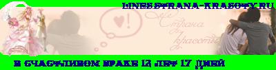 http://www.strana-krasoty.ru/lines/line_c2_l3_b47_t0e2-f1f7e0f1f2ebe8e2eeec-e1f0e0eae5_d16.07.2011_fc6_f11_fs12_tz10800.png