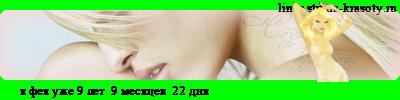 http://www.strana-krasoty.ru/lines/line_c3_l19_b35_t0ff-f4e5ff-f3e6e5_d14.10.2013_fc1_f0_fs10_tz10800.png