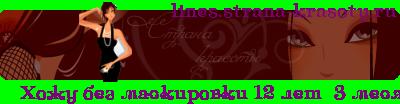 http://www.strana-krasoty.ru/lines/line_c3_l2_b24_t0d5eee6f3-e1e5e7-ece0f1eae8f0eee2eae8_d01.05.2011_fc16_f1_fs14_tz10800.png
