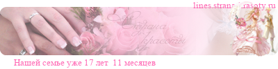 Линейки  на  lines.strana-krasoty.ru