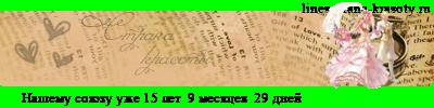 http://www.strana-krasoty.ru/lines/line_c7_l5_b47_t2_d06.10.2007_fc1_f0_fs10_tz10800.png
